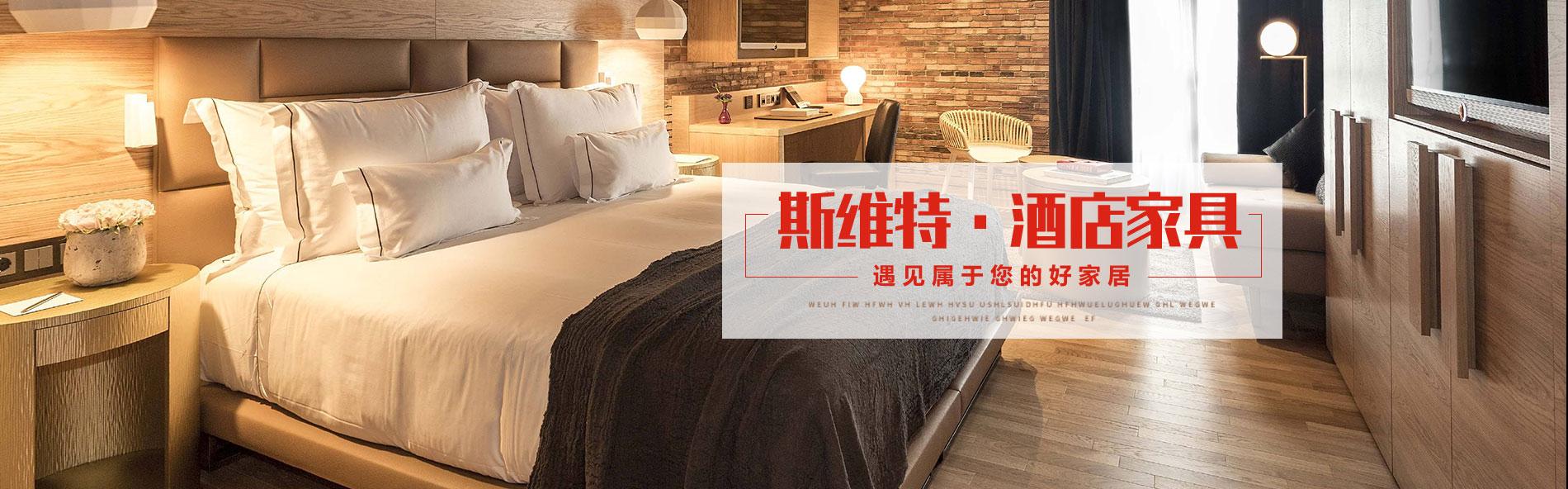 酒店家具-酒店ballbet贝博注册-河南斯维特家具