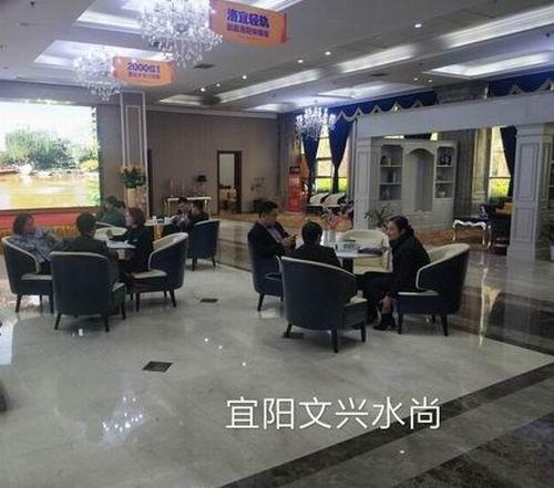文兴水尚2售楼处